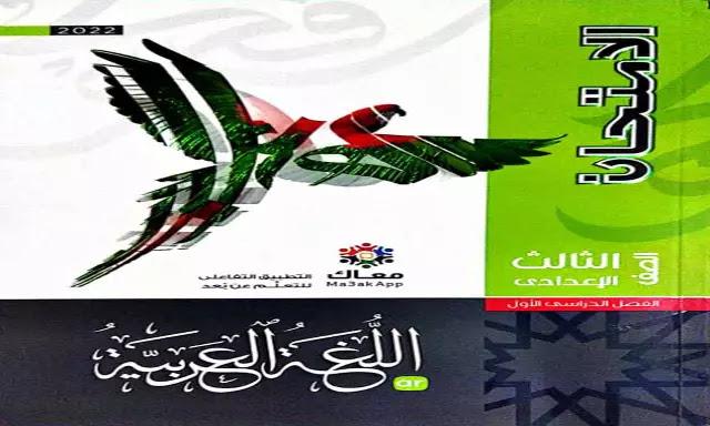 اجابات وحل كتاب الامتحان لغة عربية للصف الثالث الاعدادي ترم اول 2022