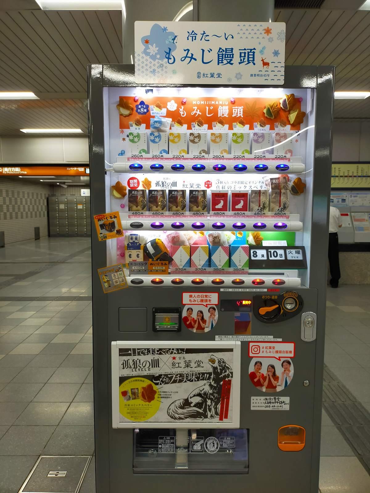 もみじ饅頭自動販売機。