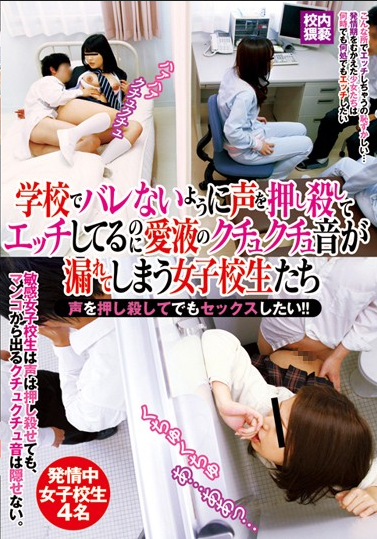 AOZ-186z School Girls Who Kuchukuchu Sound Of Love Juice Leaks And Even Though It Has Already Been Etched By Muffled Voice So That They Will Not Barre At School