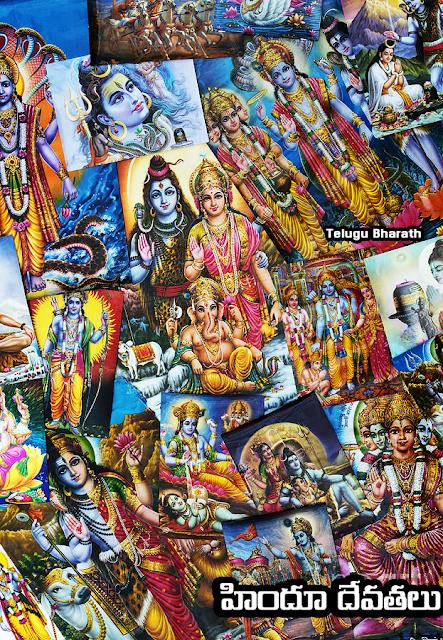 Hindu Gods - హిందూ దేవతలు