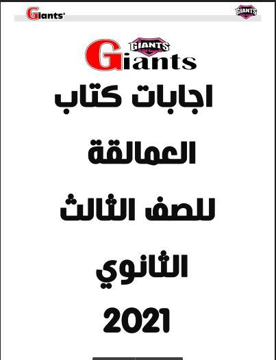 تحميل اجابات كتاب العمالقة Giants مراجعة نهائية في اللغة الانجليزية للصف الثالث الثانوي 2021