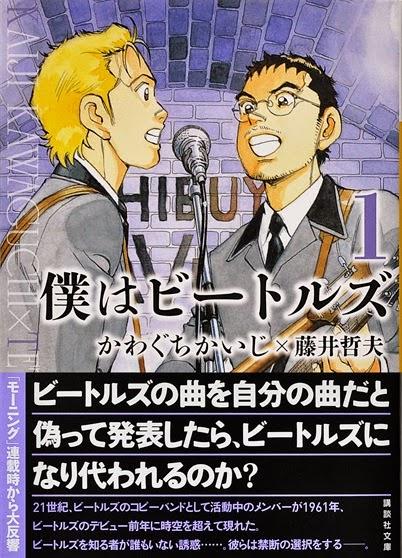 漫画「僕はビートルズ」文庫版発売