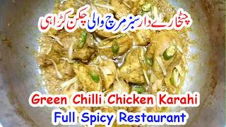 Full Spicy Green Chilli Chicken Recipe