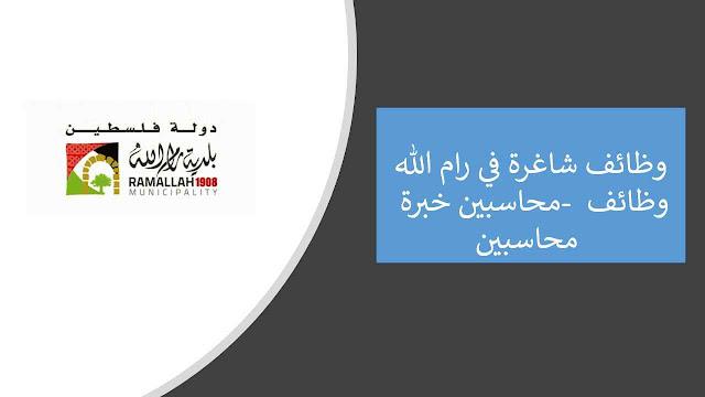 وظائف شاغرة في رام الله محاسبين خبرة - وظائف محاسبين