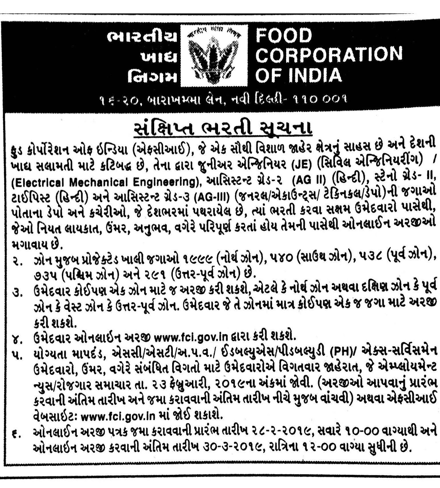Food Corporation of India (FCI) Recruitment for 4103 Various
