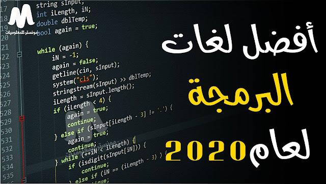 أفضل لغات البرمجة للتعلم في عام 2020