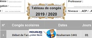 لائحة العطل بالفرنسية 2020