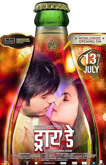 Dry Day 2018 300Mb Marathi Movies Download bolly4ufree