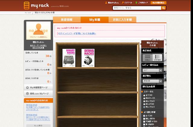 http://myrack.kakaku.com/
