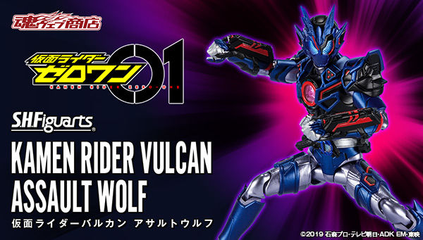 S.H.FIGUARTS KAMEN RIDER VULCAN ASSAULT WOLF REVEALED!