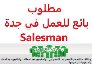 Seller is required to work in Jeddah  To work for an exhibition of aluminum and wood kitchens in Jeddah  Type of shift: full time  Academic qualification: To be able to read and write  Experience: At least five years of work in the field To master computer skills  Salary: to be determined after the interview