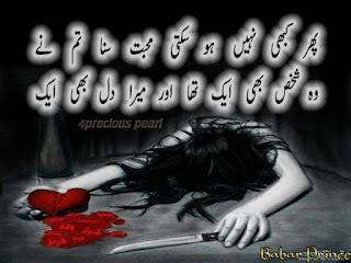 Sad Poetry Pics