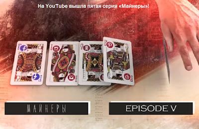 На YouTube вышла пятая серия «Майнеры»