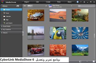 تنزيل برنامج CyberLink MediaShow 6 لتحرير وتعديل الفيديو والصور