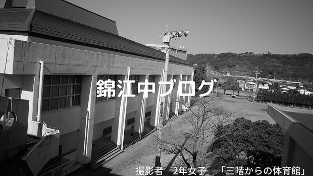 錦江中ブログ: ある日の事でございます。