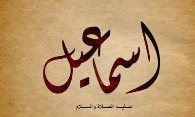 قصة  إسماعيل عليه السلام