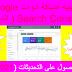 كيفية أضافة أدوات Google Search Console ( المجاني )  والحصول على التحديثات (2021)