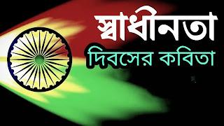 Independence Day Poem In Bengali 2020 (স্বাধীনতা দিবসের কবিতা)