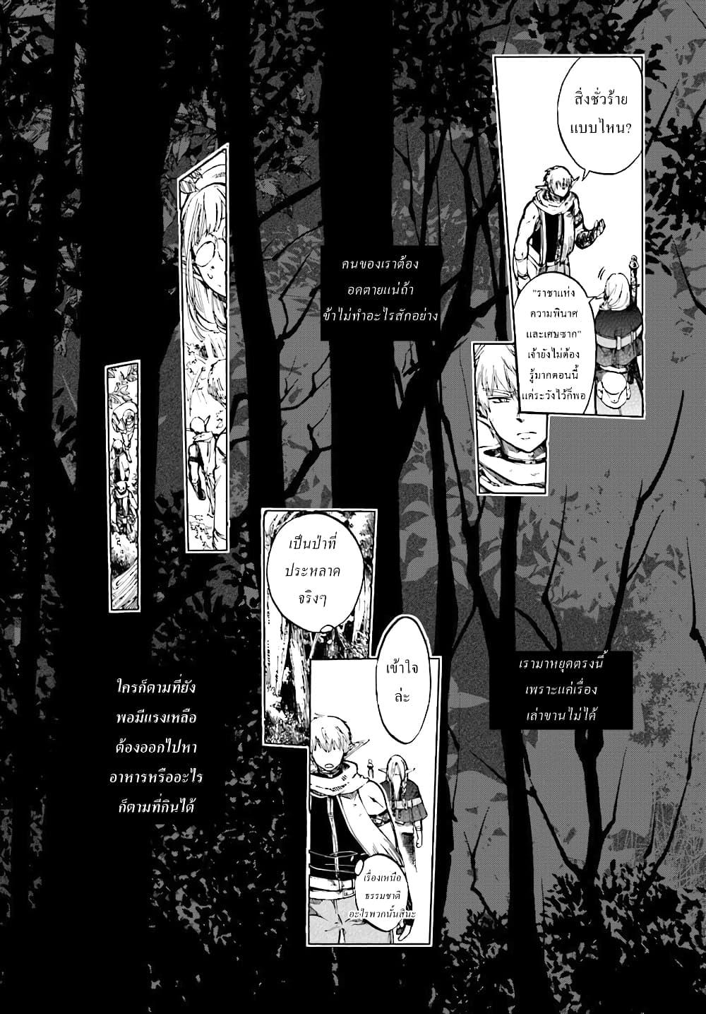 อ่านการ์ตูน Isekai Apocalypse MYNOGHRA ~The Conquest of the World Starts With the Civilization of Ruin~ ตอนที่ 2 หน้าที่ 4