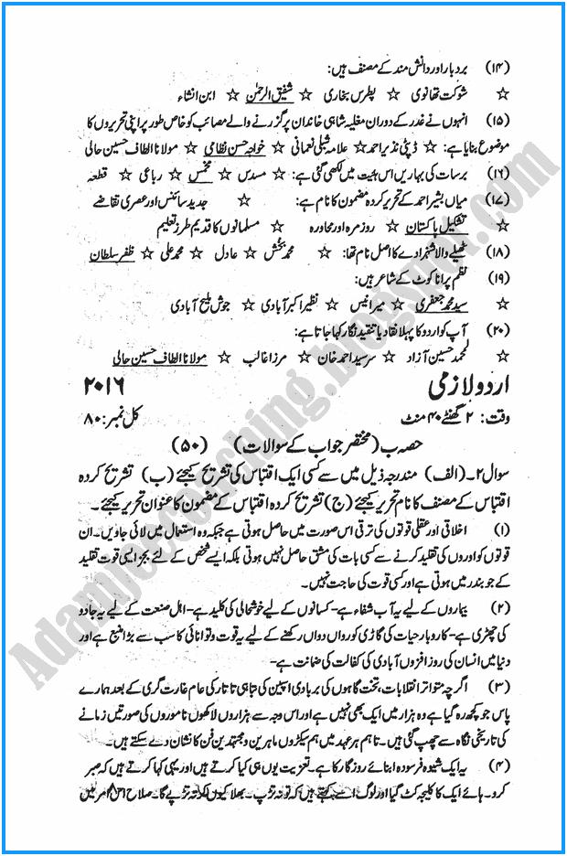 xi-urdu-past-year-paper-2016