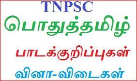 Tnpsc -tet பொதுத்தமிழ் அகநானூறு பற்றிய முக்கிய குறிப்புகள்