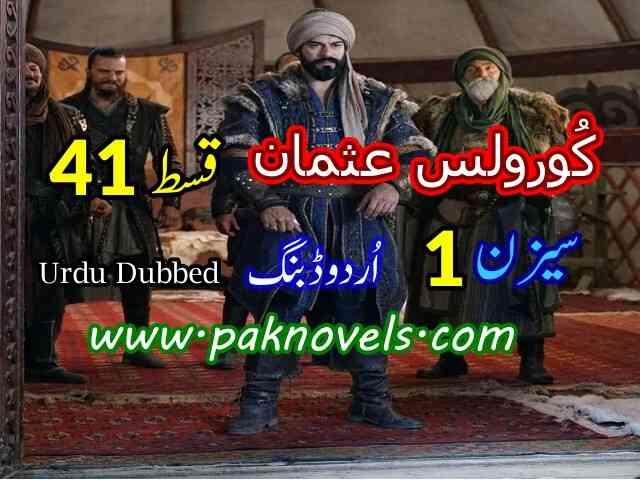 Kurulus Osman Season 1 Episode 41 Urdu Dubbed