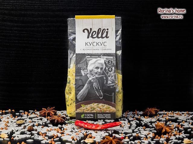 Yelli «Кускус с ароматными травами»: отзывы