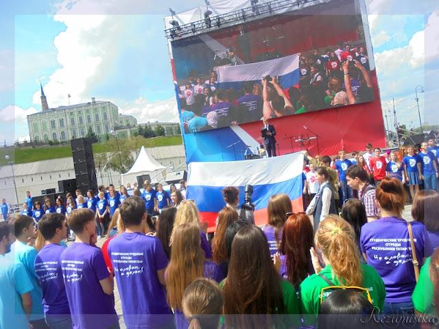 мероприятие в честь дня России