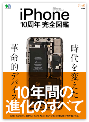 iPhone 10周年 完全図鑑