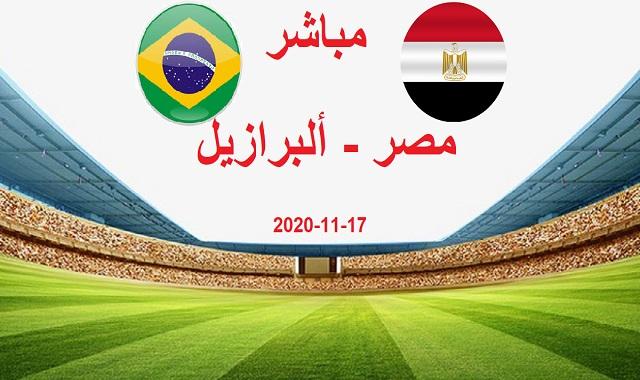 مشاهدة مباراة مصر والبرازيل للشباب اليوم الثلاثاء 17-11-2020