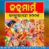 Janhamamu (ଜହ୍ନମାମୁଁ) - 2001 (January) Issue Odia eMagazine - Download e-Book (HQ PDF)