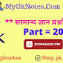 Best Science Questions and Answers in Hindi