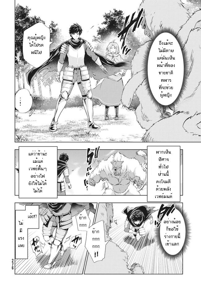 Kaiko sareta Ankoku Heishi (30-dai) no Slow na Second Life) - หน้า 14