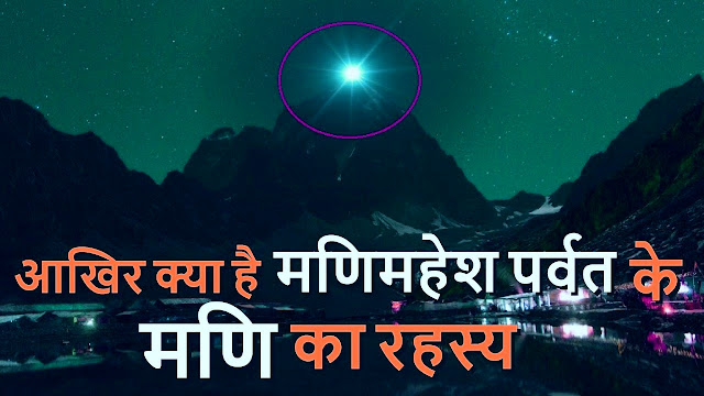 मणिमहेश शिखर पर भोर में एक प्रकाश उभरता है जो तेजी से पर्वत की गोद में बनी झील में प्रवेश कर जाता है। Manimahesh Yatra