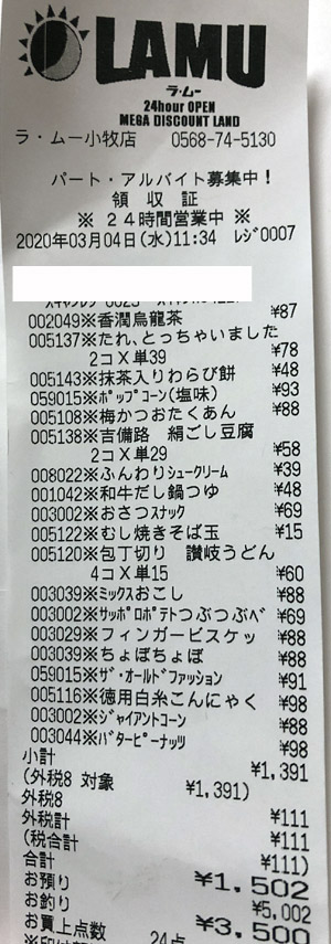 ラ・ムー 小牧店 2020/3/4 のレシート