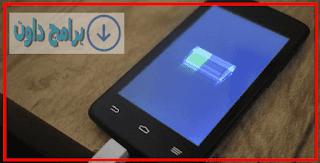 حل مشكلة سخونة الهاتف ونفاذ البطارية سريعا