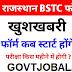 BSTC Online Form   2020 UPDTAE