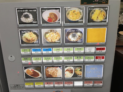 券売機で食券を買おう