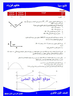 نماذج امتحانات استرشادية في الفيزياء بالاجابات النموذجيه للصف الاول الثانوي الترم الاول
