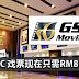 GSC 戏票现在只需RM8.99!正好这个6月份有超多必看的电影!