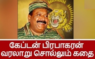 Captain Prabhakaran History | News 18 Tamilnadu