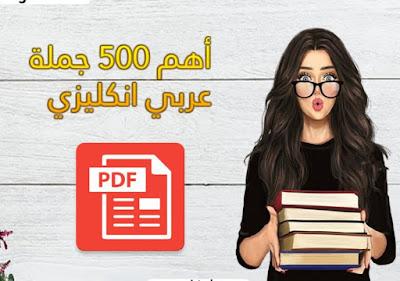 اكثر 500 كلمة  استخداما في اللغة الإنجليزية مع معانيها بالعربية للتحميل