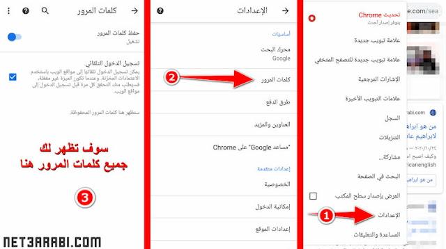 كيفية معرفة كلمة سر الفيس بوك وهو مفتوح