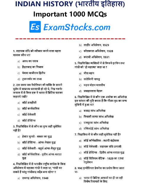 Indian History 1000 MCQs : for all Competitive Exams.
