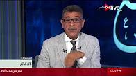 برنامج الوقائع حلقة الجمعه 18-8-2017