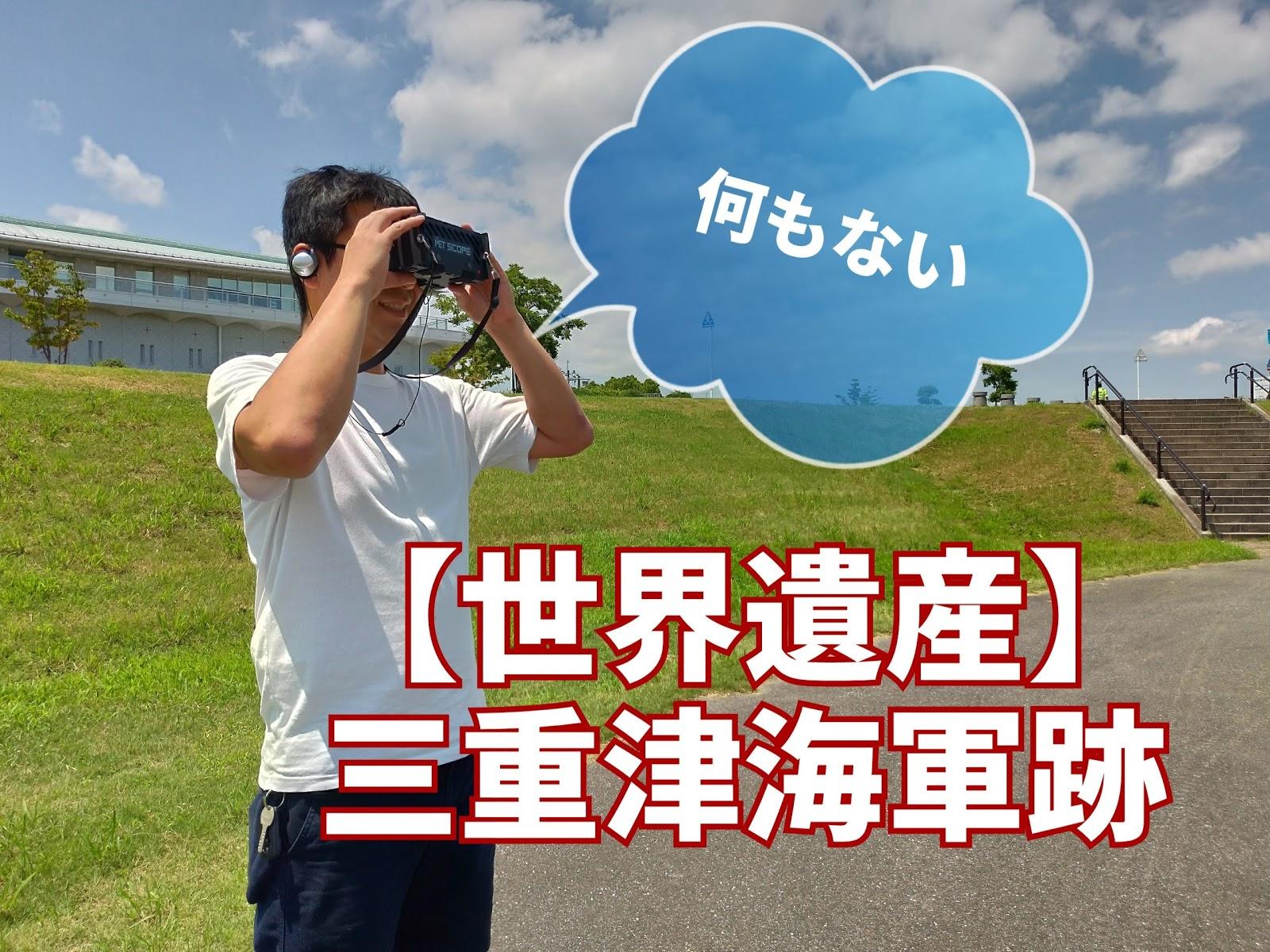 【世界遺産】三重津海軍所跡のVR体験で子供たちが大興奮!