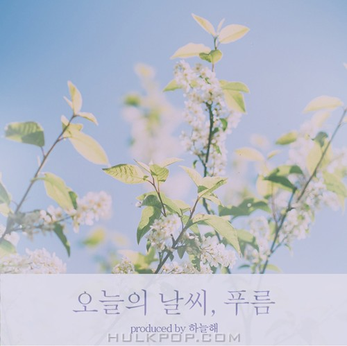 Various Artists – 오늘의 날씨, 푸름