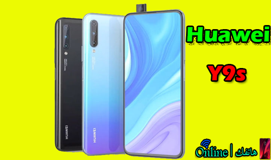 هواوي واي 9 اس | تعرف علي مواصفات هاتف Huawei Y9s سعر الهاتف في الدول العربية !! موبايل مميز وبمواصفات جيدة