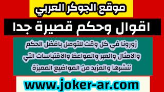 اقوال وحكم قصيرة جدا 2021 - الجوكر العربي