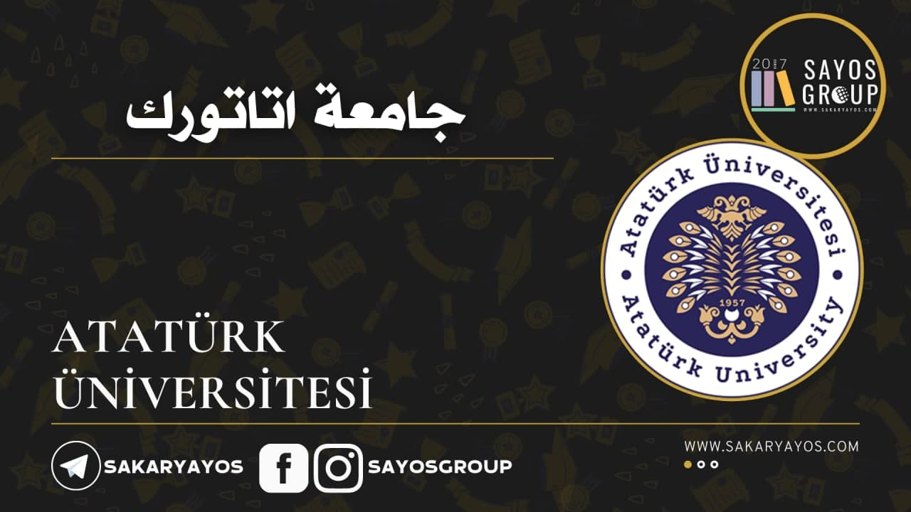 أعلنت جامعة اتاتورك التي أعلنت جامعة اتاتورك - Atatürk ، الواقعة في ولاية ارزوروم عن فتح باب التسجيل لامتحان اليوس ومفاضلة البكالوريوس لعام 2021,الموقع الالكتروني للجامعة, تاريخ بدء التسجيل على